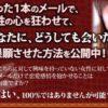 【購入・ネタバレ】恋愛メール大百科【相沢 蓮也】レビュー・評価