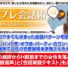 【購入・ネタバレ】テンプレ会話術【上杉りゅう】レビュー・評価
