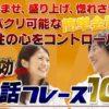 【購入・ネタバレ】即効会話フレーズ101【出水 聡】評価・レビュー