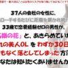 【購入・ネタバレ】大人の社内恋愛成功術!【中谷 なおこ】レビュー・評価